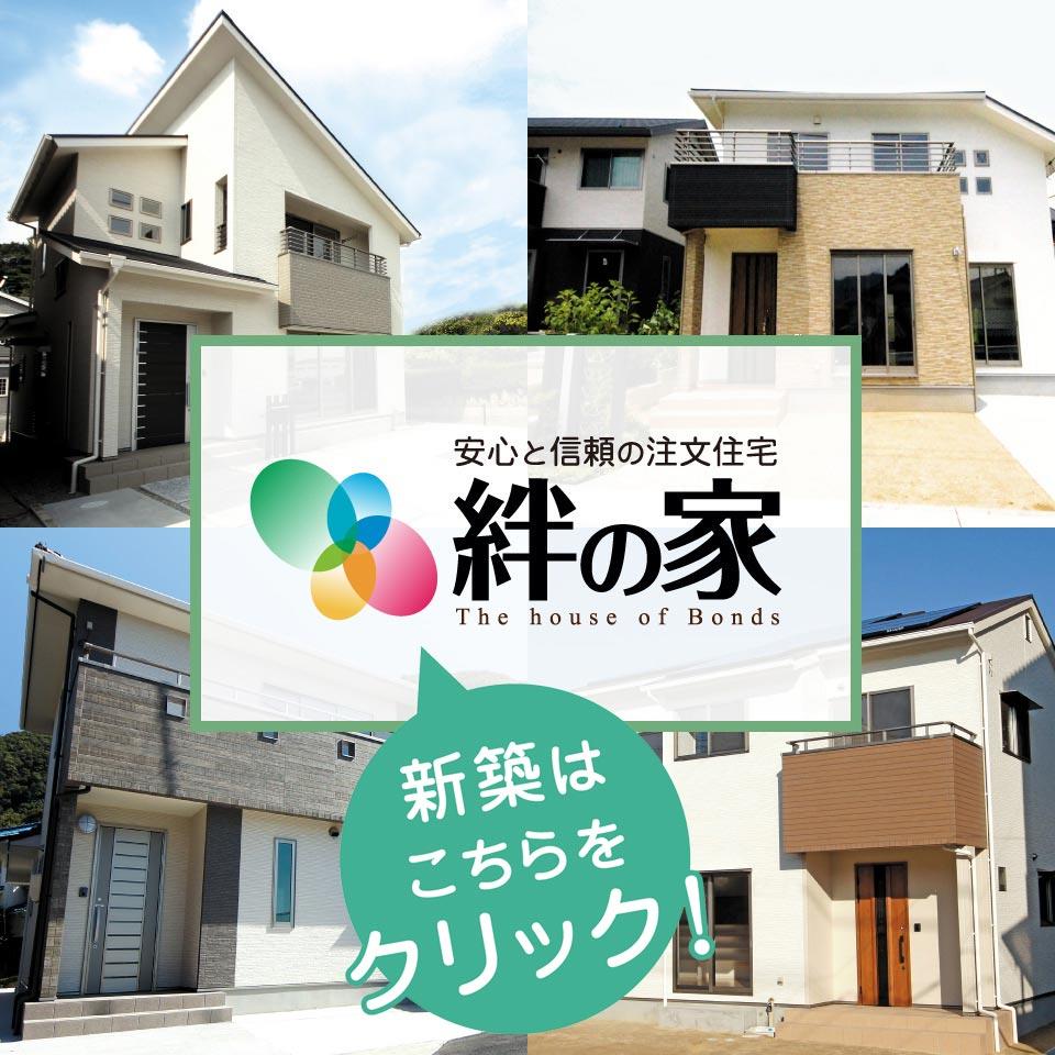 注文住宅絆の家